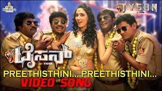Tyson - Preethisthini Preethisthini Song Video | Vinnod Prabhakar, Urmila Gayathri | K. Ramnarayan