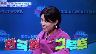 엠넷 TMI뉴스 대성하는 아이돌 관상~ 1위 아이린