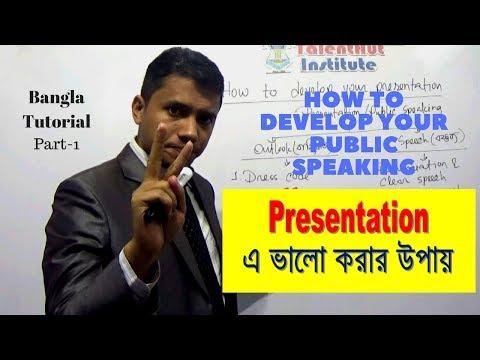 How to develop your public speaking || Presentation এ ভালো করার উপায় | Presentation tips | TalentHut
