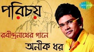 Porichoy   Bengali Rabindra Sangeet Audio Jukebox   Aneek Dhar