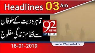 News Headlines | 3:00 AM | 18 January 2019 | 92NewsHD
