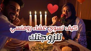 حسين فاجاني بعشاء الرومنسي (جاب العيد ) ههههههههههههههه