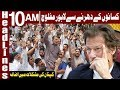 Another Dharna Started in Lahore | Headlines 10 AM | 6 December 2018 | Express News