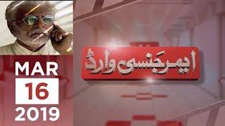 Makafat-e-amal | Emergency Ward | SAMAA TV | Mar 16, 2019