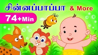 Chinna Papa and more   74+ Mins Non-Stop Compilations   Tamil Rhymes for Kids