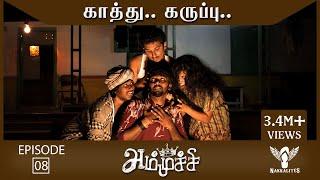 Ammuchi   Season 01 - EP 08 - Kaathu Karuppu   Tamil Web Series #Nakkalites