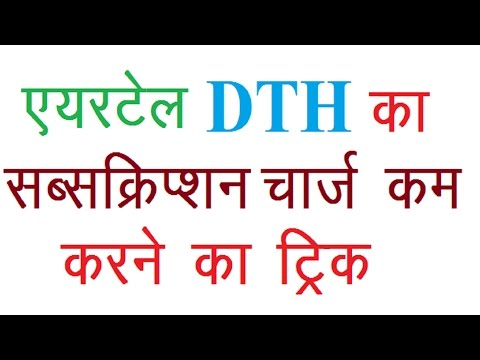 Trick to Minimize Airtel DTH subcripsion Charges EA0020