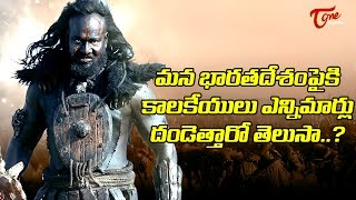 Interesting Facts | How Many Times did KALAKEYAS attack on INDIA ?