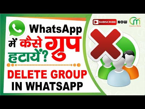 How to delete Whatsapp group in Hindi/Urdu | Whatsapp group kaise delete kare?