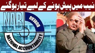 Shehbaz Sharif Decided To Appear in NAB - 22 January 2018 -  Express News