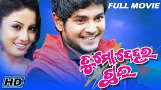 Tu Mo Dehara Chhai   Odia Full Movie   Amlan Das,Riya Dey, Shilpa Dey