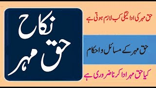 Nikah mein Haqq Mehar,  iski  Miqdar aur Adaeegi
