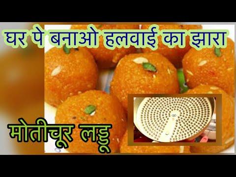 2 मिनट में मोतीचूर लड्डू - How To Make Motichoor Ladoo | Diwali Sweets | Cook with Monika