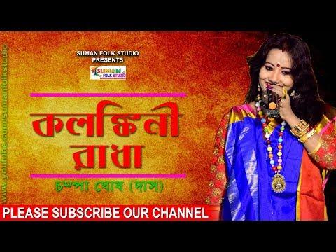 কলঙ্কিনী রাধা ll Kalankini Radha ll চম্পা ঘোষ ll Champa Ghosh ll Full HD