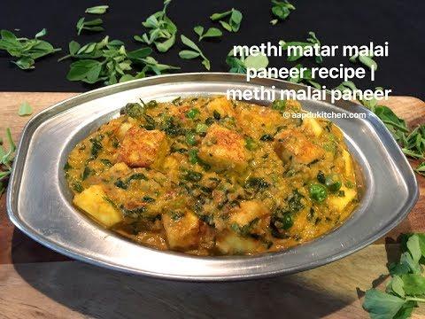 methi matar malai paneer recipe | methi paneer recipe | how to make methi matar malai paneer
