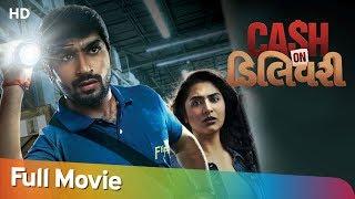 Cash On Delivery   Gujarati Full Movie (HD)   Malhar Thakar   Vyoma Nandi