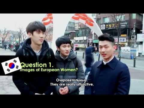 How general Korean guys think about european women? | Корейские парни Korean guys