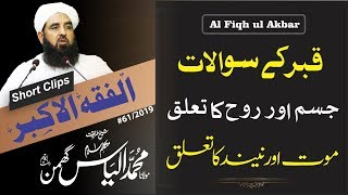 Al Fiqh ul Akbar | Clip #17 | قبر کے متعلق سوالات