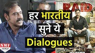 Ajay की Film Raid के ये Dialogues नहीं सुने तो क्या सुना, जल्दी देखिए