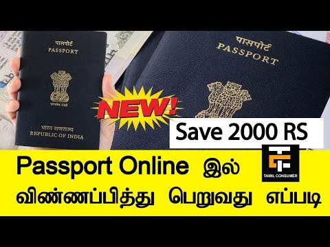 How to Apply for Passport Online 2018 | Tamil Consumer