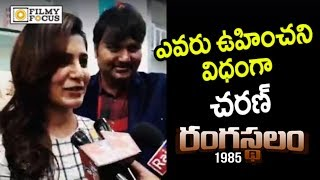 Samantha about Ram Charan and Rangasthalam Movie @Big C Store Launch - Filmyfocus.com