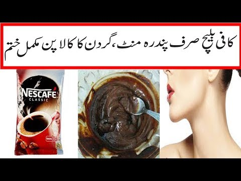 COFFEE FACE PACK FOR DARK NECK||DARK NECK HOME REMEDY||DARK NECK WHITENING||WHITENING TIPS