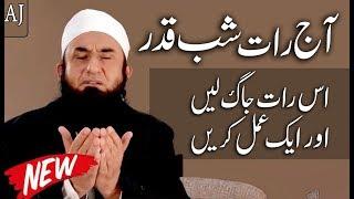 Laylatul Qadr Special Bayan by Maulana Tariq Jameel Latest Bayan 5 June 2018 | Shab E Qadar Ki Raat