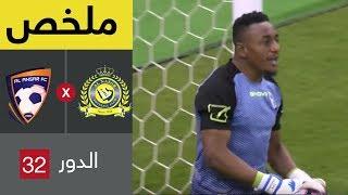 ملخص مباراة النصر والأنصار في دور الـ32 من كأس خادم الحرمين الشريفين
