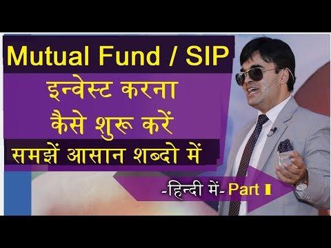 Mutual Fund में निवेश से अधिकतम लाभ कैसे प्राप्त करें   SIP investment Tips