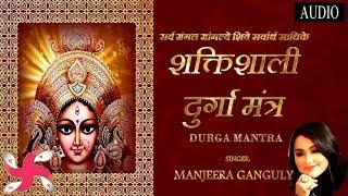 शक्तिशाली दुर्गा मंत्र - सर्व मंगल मांगल्ये || POWERFUL DURGA MANTRA