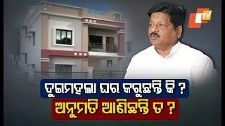 Odisha Minister Pratap Jena Speaks On New Housing Rules In Rural Areas