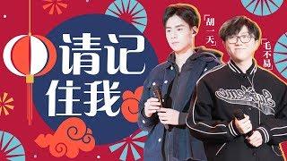 毛不易 胡一天《请记住我》―春满东方・2018东方卫视春节晚会 Shanghai TV Spring Festival Gala【东方卫视官方高清】