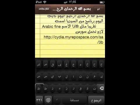 برنامج arabic font