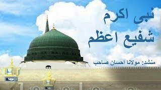 NEW | Beautiful heart touching Urdu Naat / Nasheed / Hamd | Nabi Akram Shafee Aazam