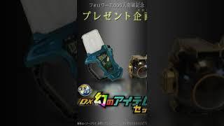 Fake Dx Yujou Burst Eyecon & Dx Bang Bang Tank Gashat