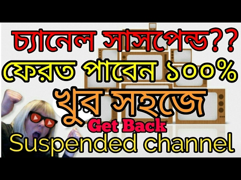 How To Get Back Terminated/Suspended YouTube Channel Bangla Tutorial/Recover Suspended Channel,