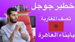 #x202b;جوجل تصف المغاربة بأبناء العاهرة ! توضيح هام للجميع#x202c;lrm;