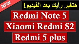 مقارنة مميزات و عيوب xiaomi redmi 5 plus, redmi s2, redmi note 5 و أسعارهم