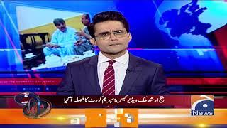 Kia Nawaz Sharif Ko Koi Relief Mill Paye Ga  Islamabad High Court Se?