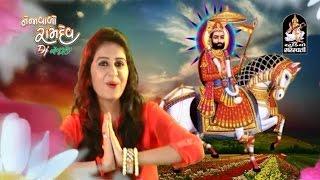 Helo Maro Sambhlo - Ramdevpir No Helo   Kinjal Dave   Super Hit Gujarati Song    FULL HD VIDEO