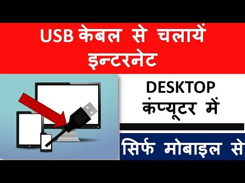 How to Connect Mobile Internet Mobile Internet to Any Computer Via USB Cable