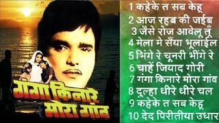 गंगा किनारे मोरा गाँव सुपरहिट भोजपुरी फिल्म गीत || Ganga kinare mora gano film Jukebox