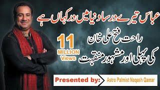 Abbas Tery Dar sa Dunia me Dar kha  Rahat Fateh Ali khan Manqbat