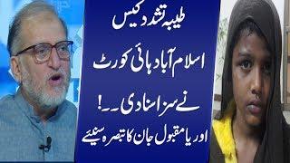 Orya Maqbool Jan Analysis on Tayyaba Torture Case decision | Harf e Raaz