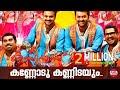 Cousins Malayalam Movie Official Song Kannodu Kannidayum Raj