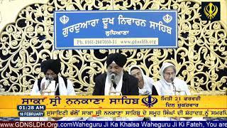 Live: Gurdwara Dukh Niwaran Sahib Ludhiana