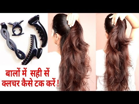 How to Use/Tuck Hair Clutchers Properly In Hindi|Everyday Hairstyles|Alwaysprettyuseful Hairstyles