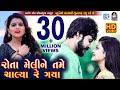 Download Video Download KAJAL MAHERIYA - New Bewafa Song   Rota Meli Ne Tame Chalya Re Gaya   Full HD VIDEO   RDC Gujarati 3GP MP4 FLV
