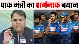 Pakistan Minister blames India after 10 Sri Lankan players back out of Pakistan tour