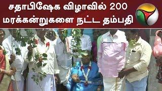 சதாபிஷேக விழாவில் 200 மரக்கன்றுகளை நட்ட தம்பதி